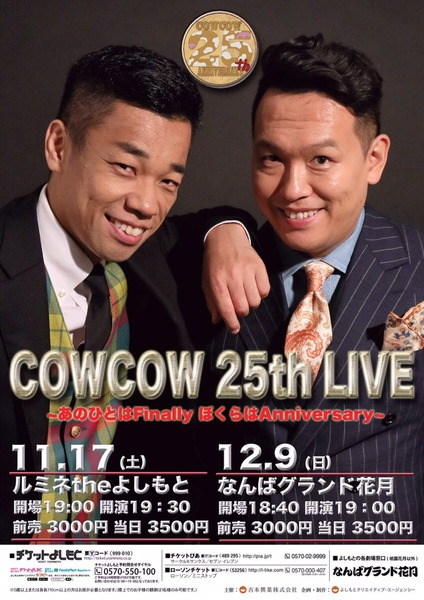 cowcow25th