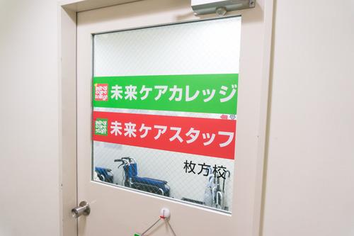 未来ケアカレッジ枚方校-7