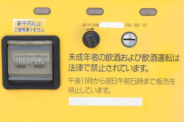 自販機-1807144