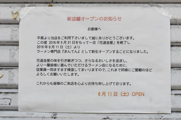 まんてん-1606021