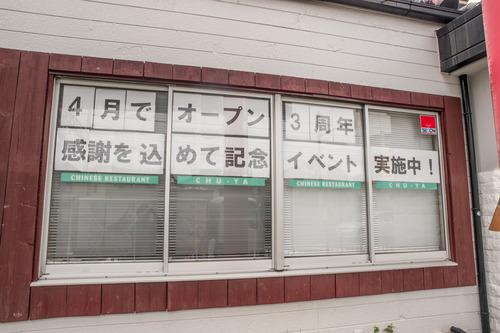 ちゅう家-1405194