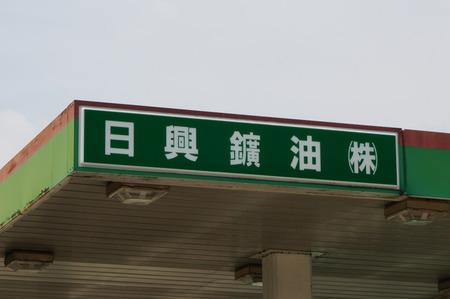日興鉱油130516-08