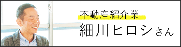 bnr_side_hosokawa