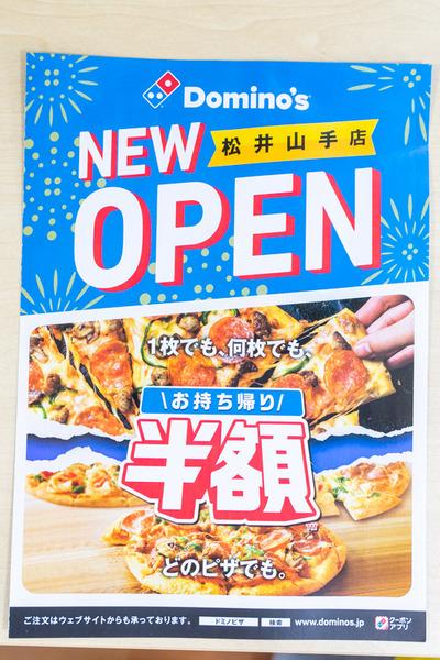 ドミノ・ピザ2-2006291