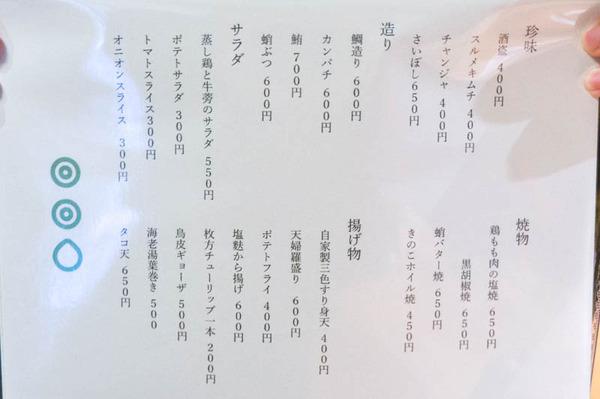 山くら-1801186