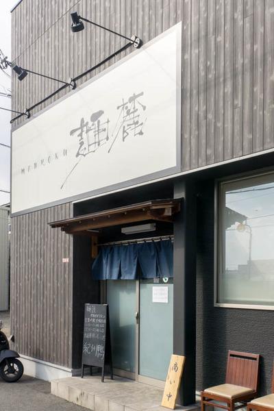 麺麓-1703083