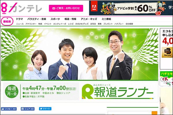 関西テレビ「報道ランナー」の『...