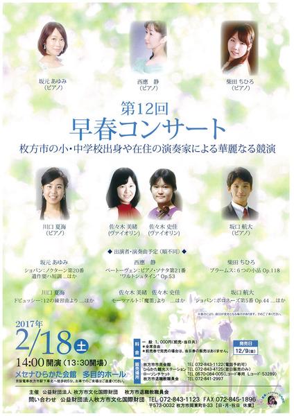 sousyun12-1