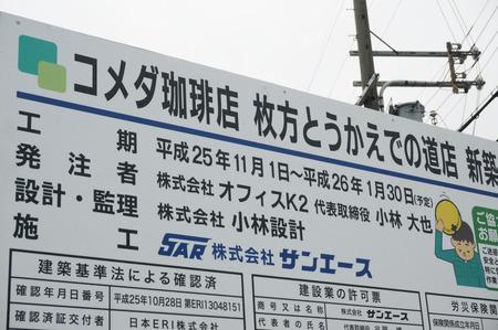 コメダ珈琲店とうかえでの道店131110-01