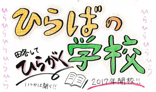 20170111手書きバナーひらがく