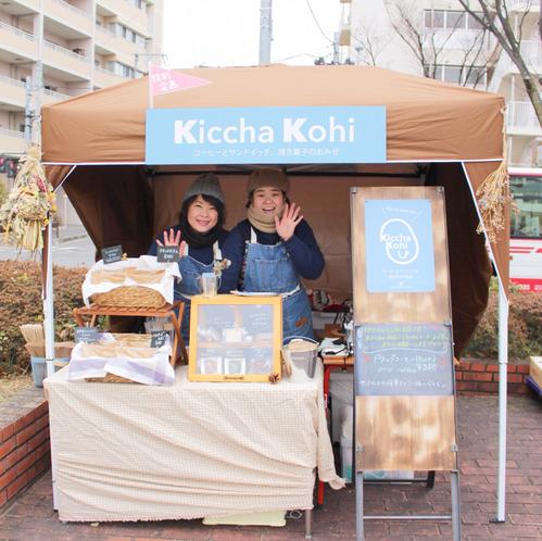 Kiccha Kohi-1