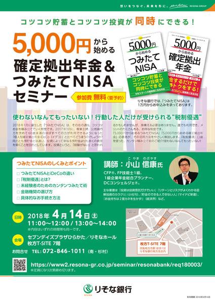りそな銀行様_5000円から始める確定拠出年金セミナー0306-1