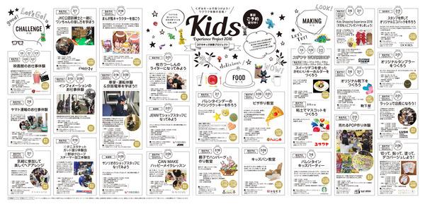 201602_KZH_kids_A4Lu_21