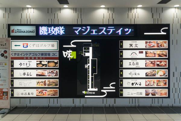 味のれん街-1606088
