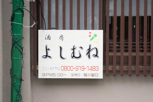 よしむね-2007284