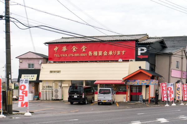 20171017中華食堂-7