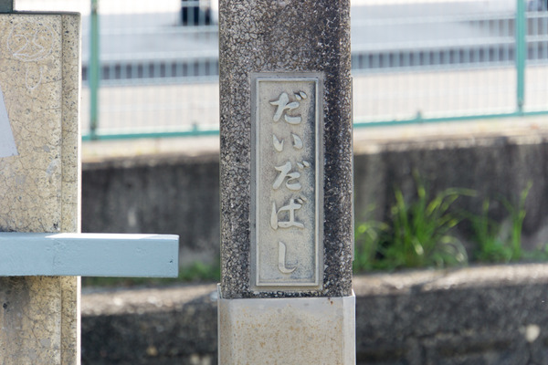 橋-16033103