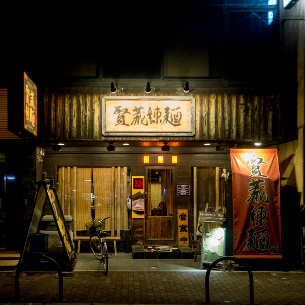 賢蔵辣麺-1606095