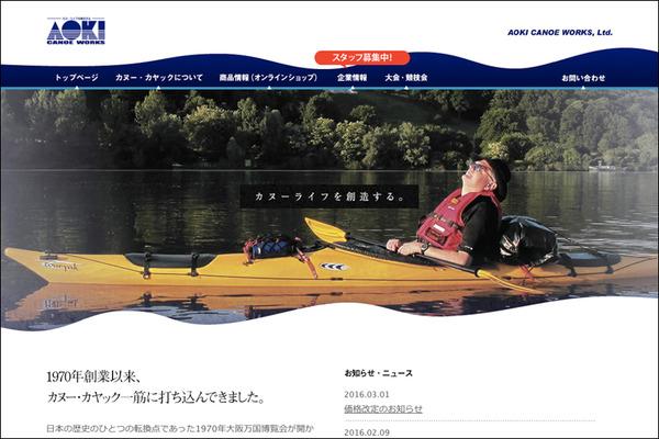 アオキカヌーワークス-2
