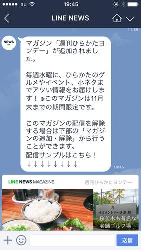 LINEニュース1001-3