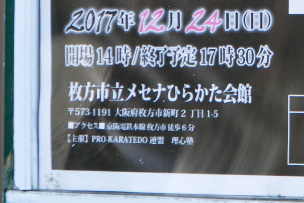 バス旅-17121443
