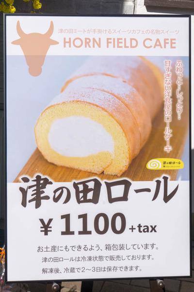 津の田ミート-17110110