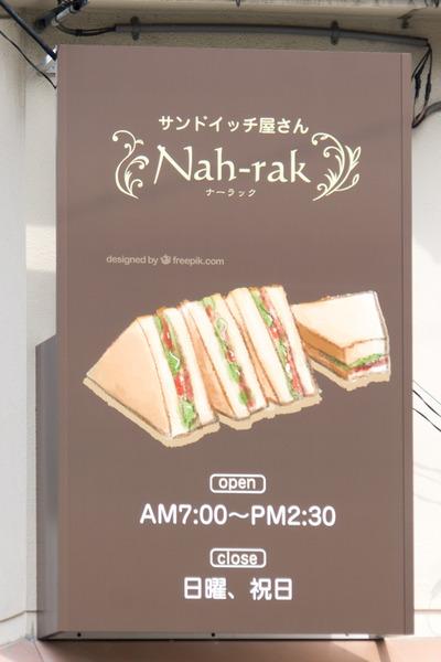 サンドイッチ-16033002