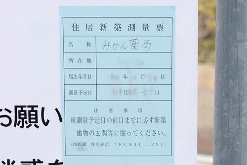 みかん薬局-1412107