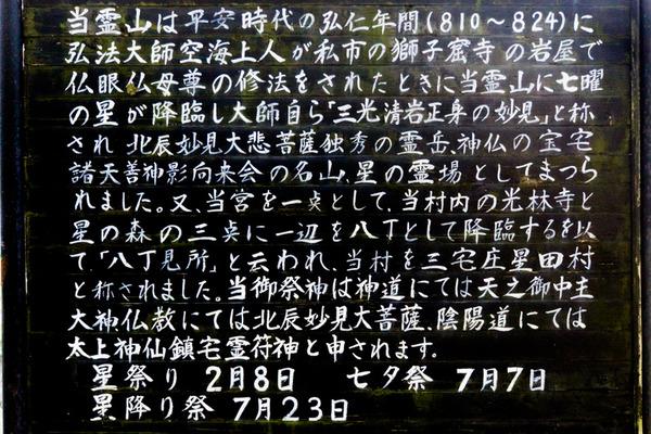 星田妙見宮-15122603