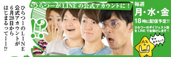 LINE案スマホ