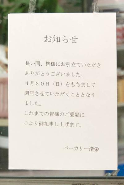 ベーカリー渚栄-1704058