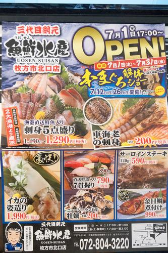 魚鮮水産-15070212