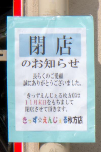 20171109きっずえんじぇる-7