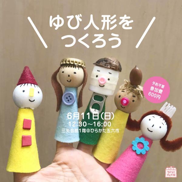 0_五六ゆび人形01