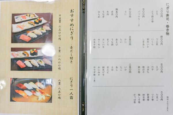 20180625_飲み屋取材_寿司昌_炭火焼肉さか元-9