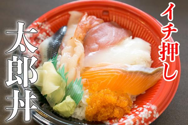 海鮮どんぶり太郎-6