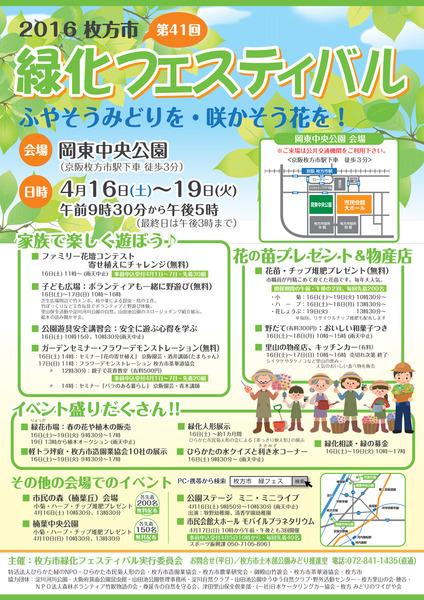 緑化フェスティバル-1