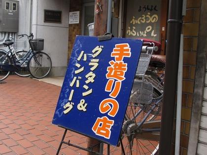 20100712huku7