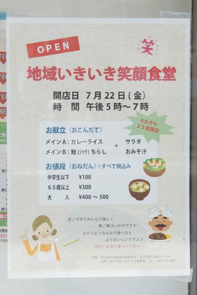 子ども食堂-1607212