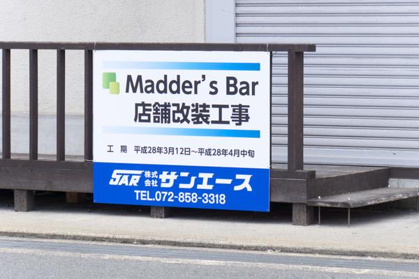 マダーズバー-16031502