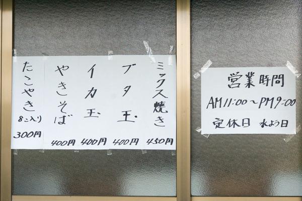 けんちゃん-15121704