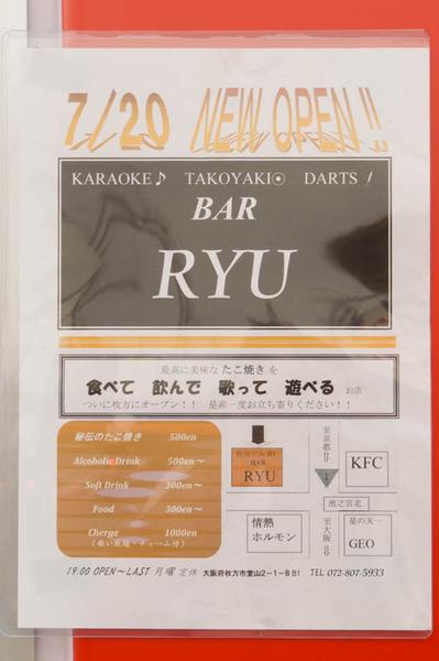 RYU-1807251