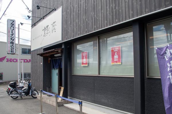 めんろく-2006102