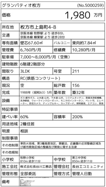 スクリーンショット 2020-10-13 14.20.25
