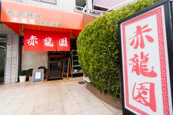 北京料理赤龍園-1