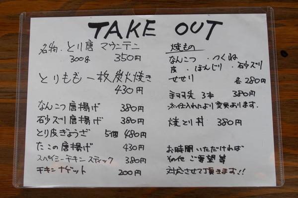 ちどりや-2005124