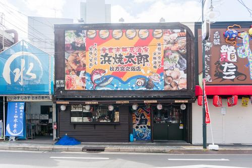 浜焼太郎-1410231