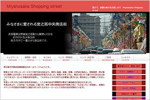 宮之阪中央商店街