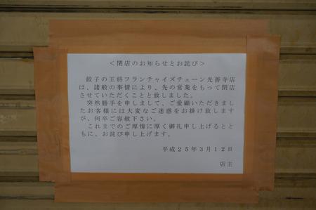 餃子の王将光善寺130319-01