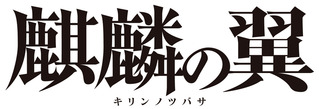 (白)麒麟の翼ロゴ